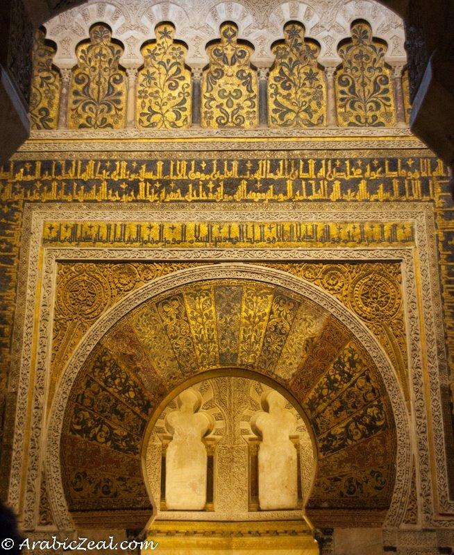 Cordoba Mosque, Mihrab, Prayer Niche