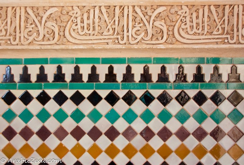 Alhambra Calligraphy & Tile