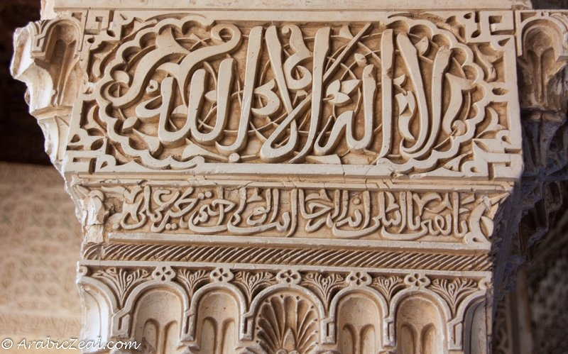 Alhambra Calligraphy Detail