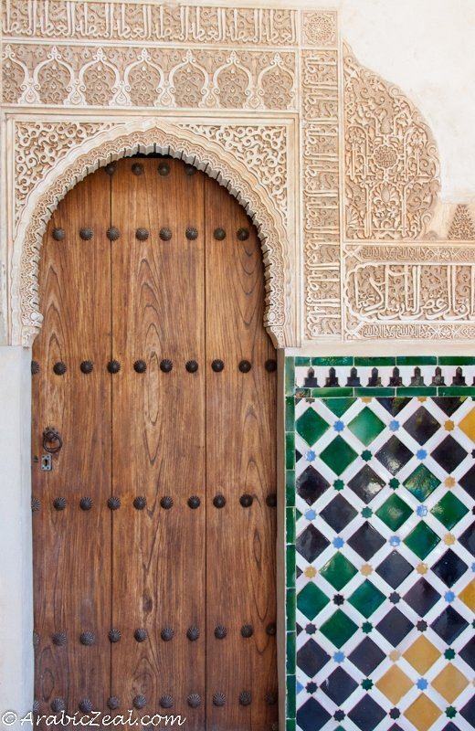 Alhambra Door, Tiles & Calligraphy
