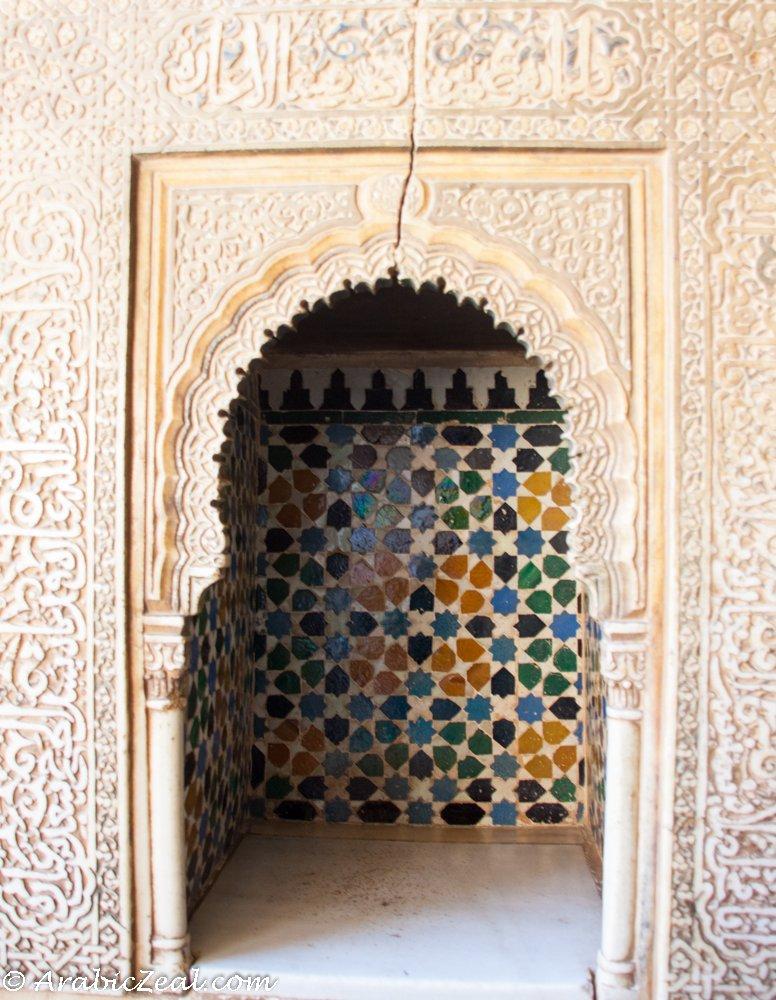 Alhambra ~ Elegant Water Nook