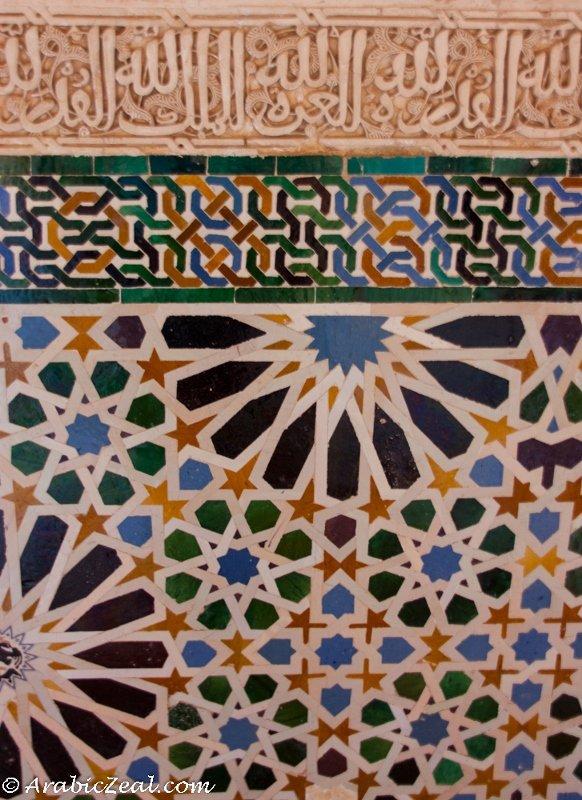 Alhambra, Granada, Tile & Calligraphy