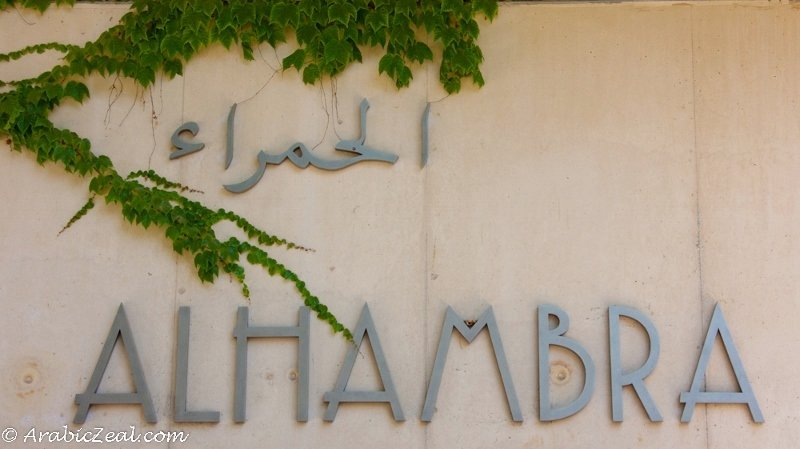 Arabic Zeal » The Alhambra in Granada ~ The Jewel of Islamic ...