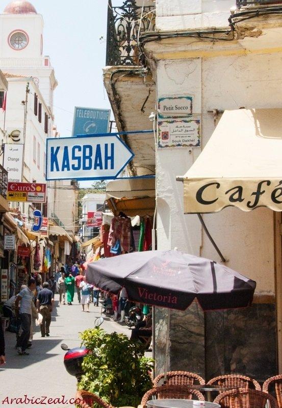 Tangier Medina View Kasbah