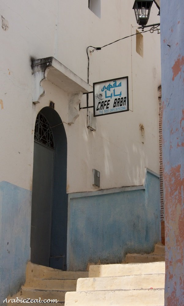 Tangier, Morocco ~ Cafe Baba